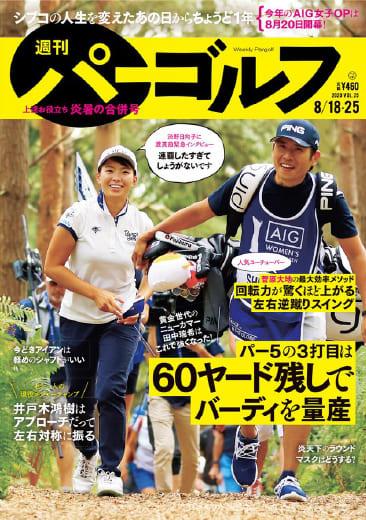 週刊パーゴルフ 2020年8/18・8/25号