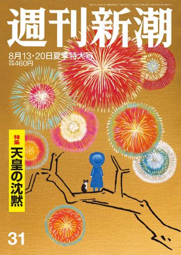 週刊新潮 2020年8/13・8/20号