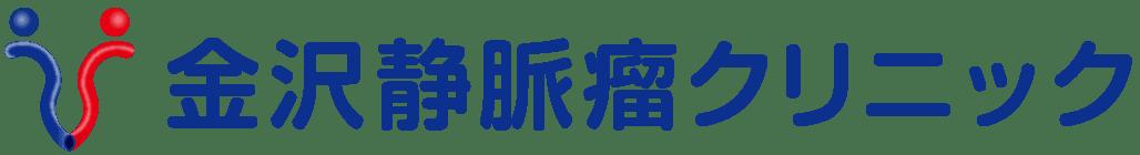 東京埼玉の下肢静脈瘤専門医による日帰り治療のできる病院