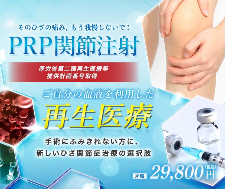 PRP関節注射