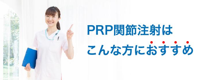 PRP関節注射はこんな方におすすめ