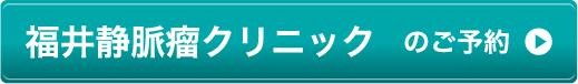 福井静脈瘤クリニック のご予約