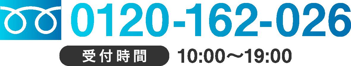 0120-162-026 受付時間 10:00〜19:00