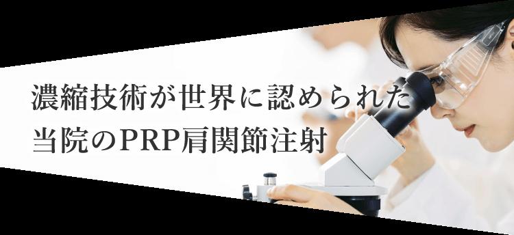 濃縮技術が世界に認められた当院のPRP肩関節注射